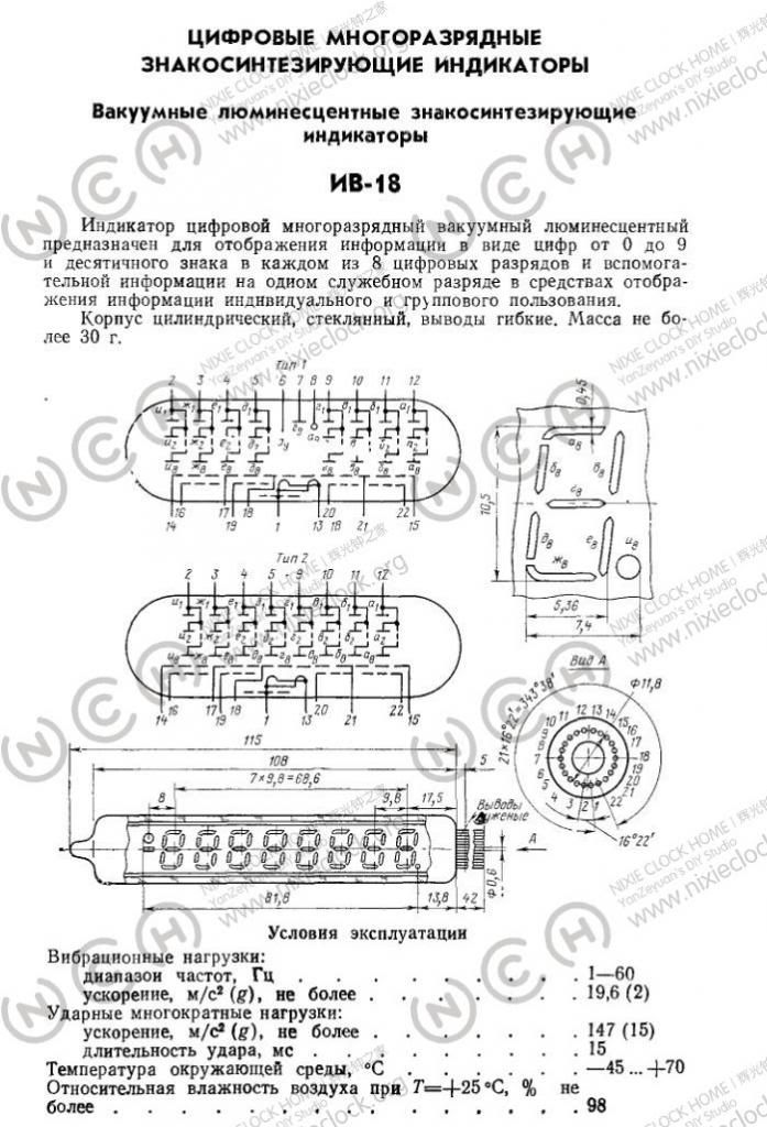 Energy Pillar IV-18 Original Russian Manual